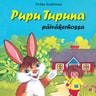Pirkko Koskimies ja Maija Lindgren - Pupu Tupuna päiväkerhossa